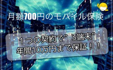 月額700円でモバイル端末が3回線分も保証!