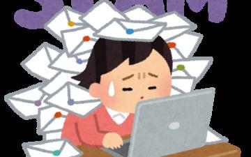 詐欺メール 迷惑メール