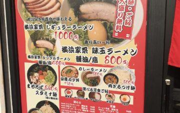 横浜家系ラーメン弁慶の看板制作